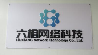 13. Ningbo Liuxiang Network Technology Co., Ltd