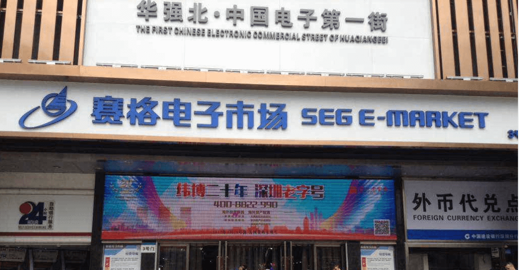 Seg Electronics Market