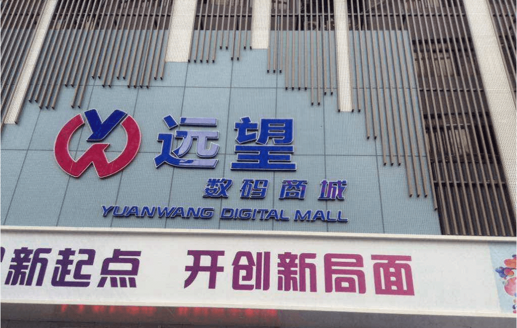 Yuan Wang Digital Market
