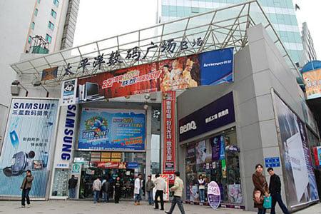 Guangzhou Pacific Ocean Computer Market Masses Hengdiannao Business Department