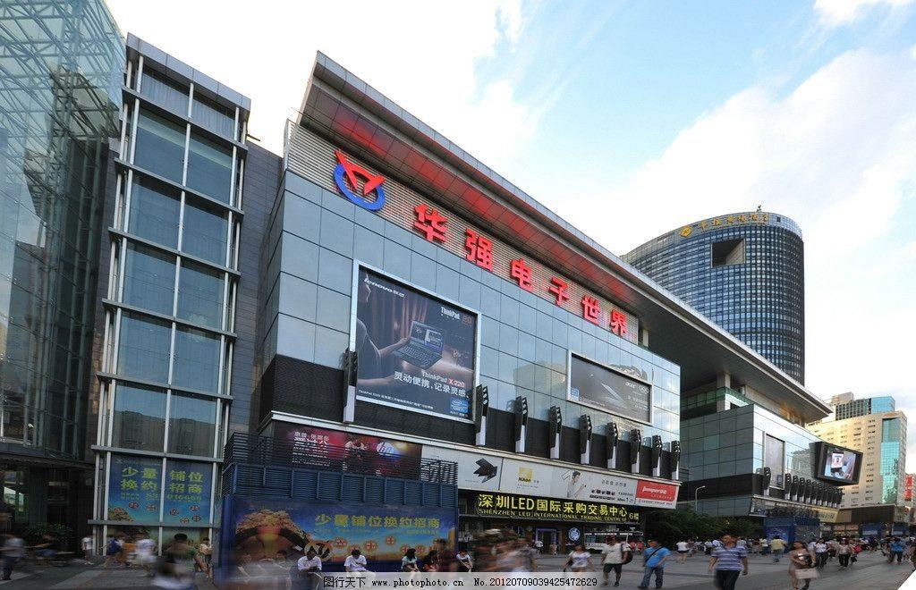 Huaqiang market