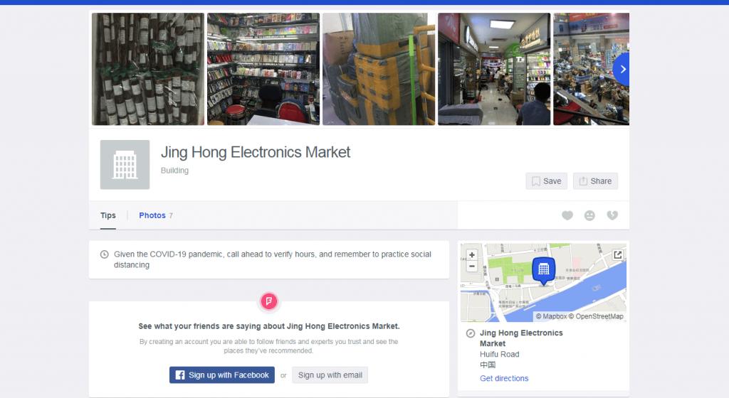 Jing Hong Electronic Market