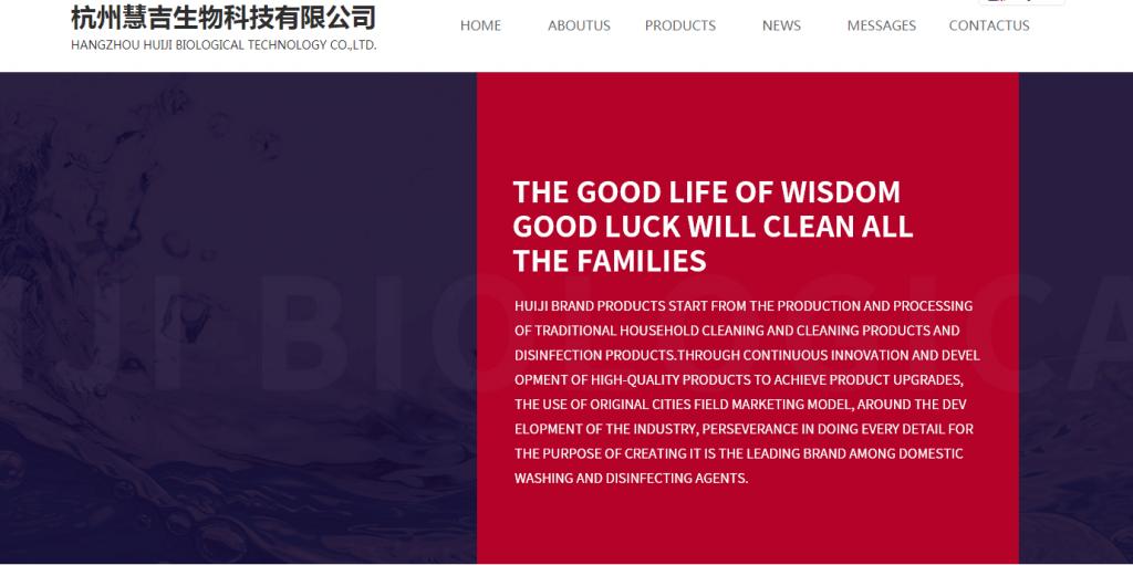 Hangzhou Huiji Biotechnology Ltd.
