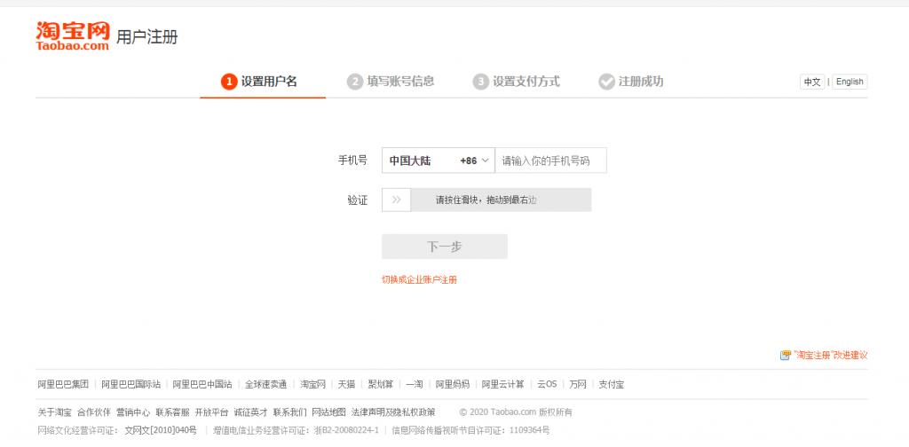 TaoBao Account