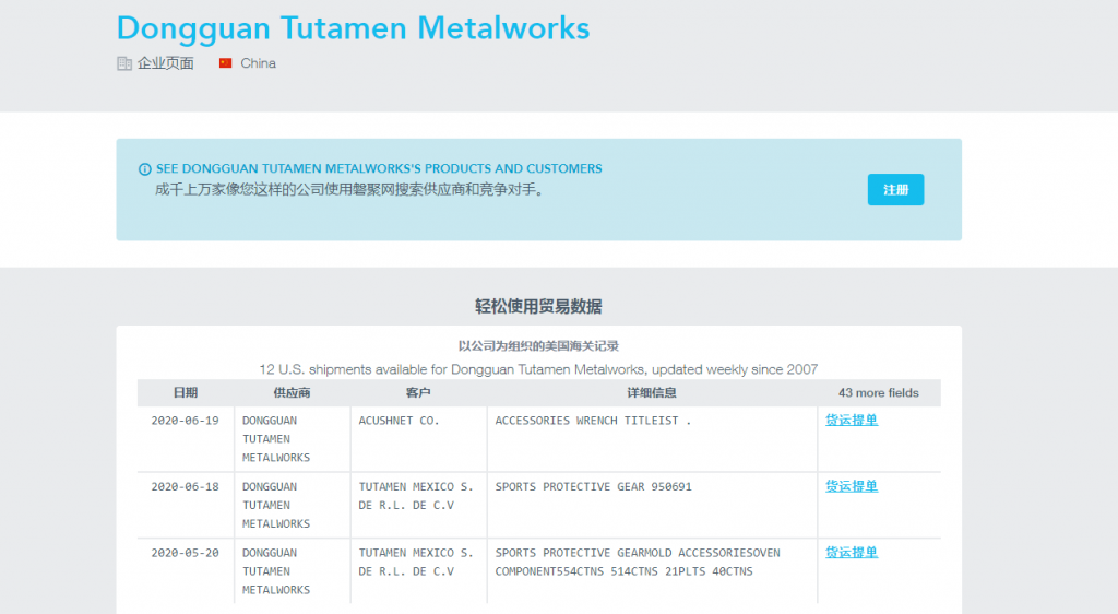 Dongguan Tutamen Metal Work Co., Ltd