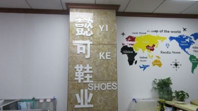 9.Guangzhou Yuexiu District Yike shoe Firm