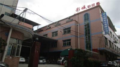 1.Dongguan Caicheng Printing Factory