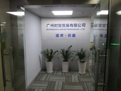 12. Guangzhou Shihe Trading Co, Ltd