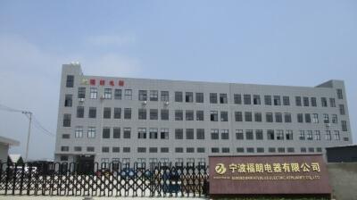 12.Ningbo Brightenlux Electric Appliance Co., Ltd.