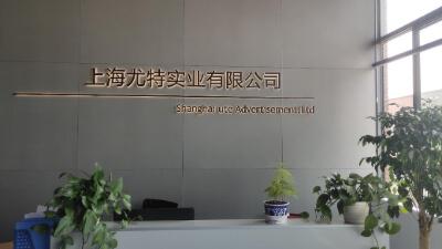 12.Shanghai Youte Banner Print Co., Ltd.