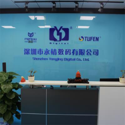 19.Shenzhen Yongjing Digital Limited Company