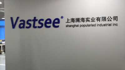 20.Vastee Shanghai Popularized Industrial Inc.