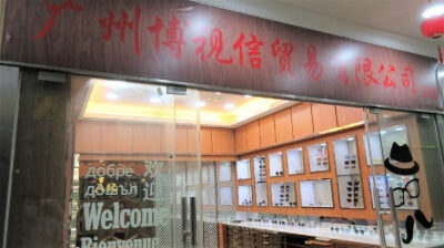 4.Guangzhou W&M Optical Limited Company
