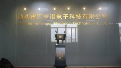 5.Shantou Huihengqi Electronic Technology Co., Ltd.