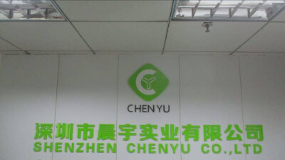 6.Shenzhen Chenyu Industrial Co., Ltd.
