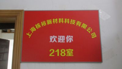 2.Shanghai Heyu New Materials Technology Co., Ltd.