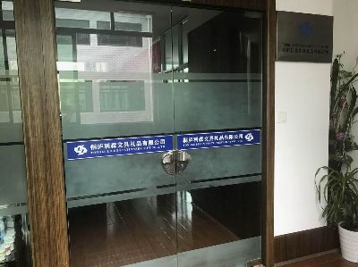 1.Tonglu Lisen Stationery Gift Co., Ltd.