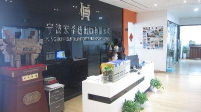 3.Ningbo Homful Import And Export Co., Ltd.