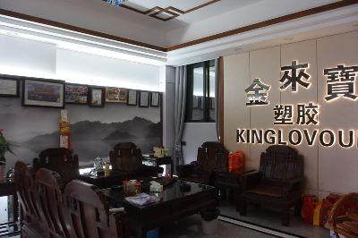 4. Jieyang Jinlaibao Plastic Company Limited