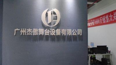 4.Guangzhou Jieol Stage Equipment Co., Ltd.