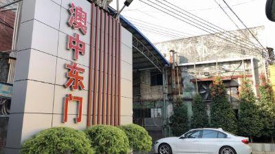 5. Foshan Shunde Aozhong Lighting Co., Ltd.