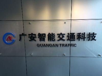 5. Guangdong Guanghongan Intelligent Traffic Technology Co., Ltd.