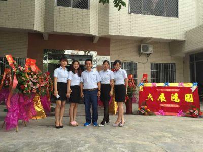 7.Dongguan Obbo Lighting Co., Ltd.