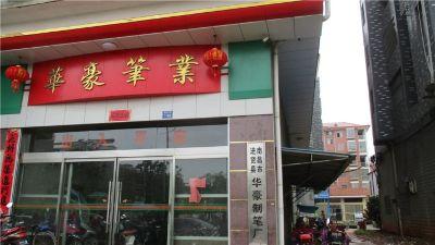 7.Jinxian Huahao Writing Instrument Co., Ltd