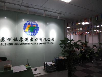 7.Suzhou Hangzhou Import And Export Co., Ltd
