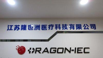 8. Dragon Medical Co., Ltd.