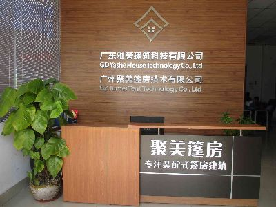9.Guangzhou Jumei Tent Technology Co., Ltd.
