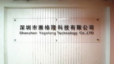 9.Shenzhen Yagelong Technology Co., Ltd.