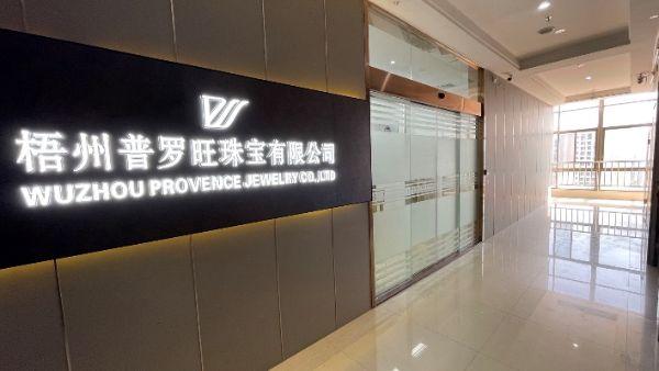 Wuzhou Provence Jewelry Co., Ltd