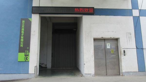 Zhejiang Tiansheng Electronic Co., Ltd.