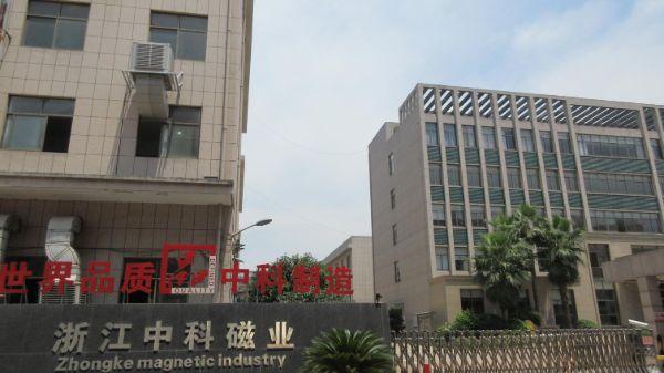 Zhejiang Zhongke Magnetic Industry Co., Ltd