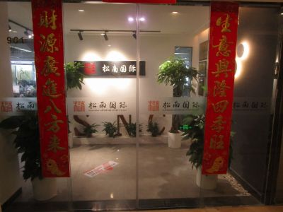 2. Yiwu Sungnan Import And Export Co., Ltd.