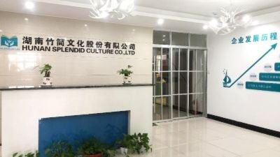 4.Hunan Splendid Culture Co., Ltd.