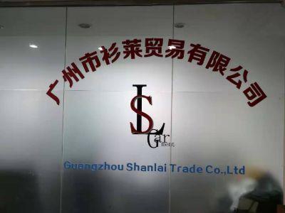 6.Guangzhou Shanlai Trade Co., Ltd.