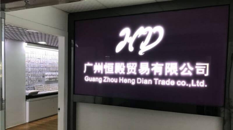2.Guangzhou Heng Dian Trade Co., Ltd.