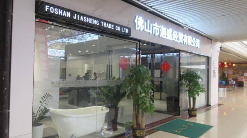 2. Foshan Jiasheng Trade Co., Ltd.